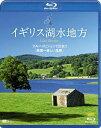 シンフォレストBlu-ray イギリス湖水地方 フルハイビジョンで出会う「英国一美しい風景」 Lake District [Blu-ray] / …
