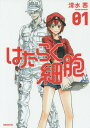 はたらく細胞 1 (シリウスKC)[本/雑誌] (コミックス) / 清水茜/著