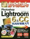 今すぐ使えるかんたんPhotoshop Lightroom 6&CC RAW現像入門 (Imasugu Tsukaeru Kantan Series)[本/雑誌...