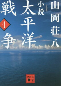 小説太平洋戦争 4 新装版[本/雑誌] (講談社文庫) / 山岡荘八/〔著〕