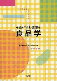 食品学 食べ物と健康[本/雑誌] (単行本・ムック) / 大石祐一/編著 服部一夫/編著