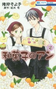 和菓子のアン[本/雑誌] 2 (花とゆめコミックス) (コミックス) / 猪狩そよ子/著 坂木司/原作
