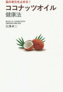 [書籍のメール便同梱は2冊まで]/ココナッツオイル健康法 脳の老化を止める![本/雑誌] / 白澤卓二/著