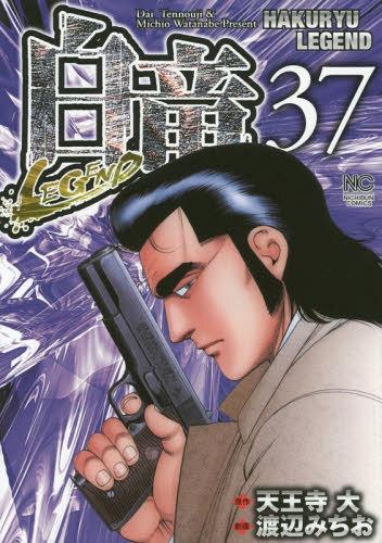 白竜LEGEND 37 (ニチブン・コミックス)[本/雑誌] (コミックス) / 渡辺みちお/画 / 天王寺 大 原作