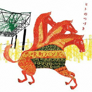 ヒトのつづき[CD] / 馬喰町バンド