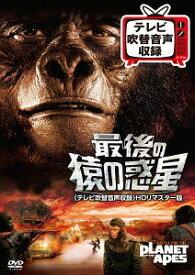 最後の猿の惑星 〈テレビ吹替音声収録〉HDリマスター版[DVD] / 洋画