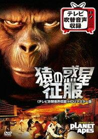 猿の惑星 征服 〈テレビ吹替音声収録〉HDリマスター版[DVD] / 洋画