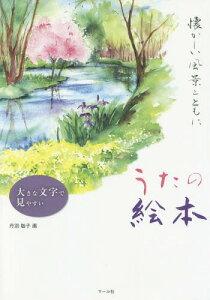[書籍とのゆうメール同梱不可]/うたの絵本 大きな文字で見やすい 懐かしい風景とともに[本/雑誌] / 丹羽聡子/画