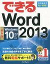 できるWord 2013[本/雑誌] / 田中亘/著 できるシリーズ編集部/著