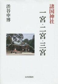 諸国神社一宮・二宮・三宮[本/雑誌] / 渋谷申博/著