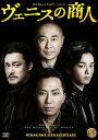 彩の国シェイクスピア・シリーズ NINAGAWA × SHAKESPEARE DVD-BOX XII (「ヴェニスの商人」/「ジュリアス・シーザー」)[DVD]...
