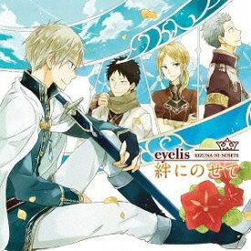TVアニメ「赤髪の白雪姫」エンディングテーマ: 絆にのせて[CD] / eyelis