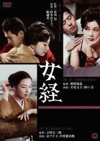 女経[DVD] / 邦画