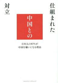 [書籍のゆうメール同梱は2冊まで]/仕組まれた中国との対立 日本人の83%が中国を嫌いになる理由[本/雑誌] / 和中清/〔著〕