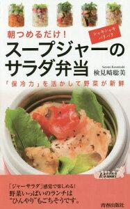 スープジャーのサラダ弁当 朝つめるだけ! 「保冷力」を活かして野菜が新鮮 (青春新書PLAY BOOKS P-1047)[本/雑誌] / 検見崎聡美/著
