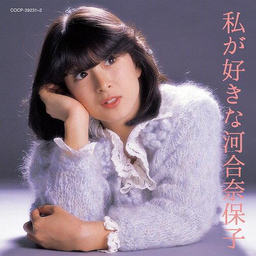 私が好きな河合奈保子[CD] / 河合奈保子