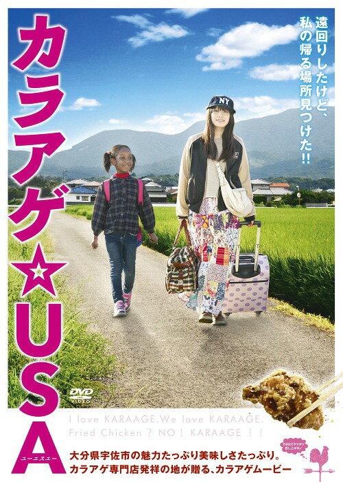 映画「カラアゲUSA」[DVD] / 邦画