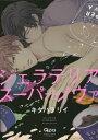 ジェラテリアスーパーノヴァ (バンブーコミックス)[本/雑誌] (コミックス) / キタハラリイ/著