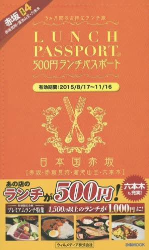 ランチパスポート赤坂 Vol.4 (ぴあMOOK)[本/雑誌] / ウィルメディア