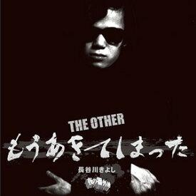 THE OTHER もうあきてしまった[CD] / 長谷川きよし