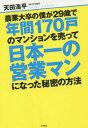 農業大卒の僕が29歳で年間170戸のマンションを売って日本一の営業マンになった秘密の方法[本/雑誌] / 天田浩平/著