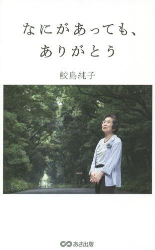 なにがあっても、ありがとう[本/雑誌] / 鮫島純子/著