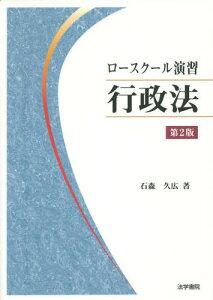 ロースクール演習行政法[本/雑誌] / 石森久広/著