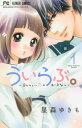 ういらぶ。 -初々しい恋のおはなし- 1 (フラワーコミックス)[本/雑誌] (コミックス) / 星森ゆきも/著