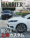 トヨタハリアー STYLE RV No.6 (ニューズムック RVドレスアップガイドシリーズ Vol.110)[本/雑誌] / 三栄書房