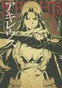 アキレウス アルゴスの軍神 1 (ヴァルキリーコミックス)[本/雑誌] / 藤田かくじ/漫画 鉄人/脚本