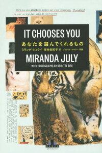 あなたを選んでくれるもの / 原タイトル:IT CHOOSES YOU (CREST)[本/雑誌] / ミランダ・ジュライ/著 岸本佐知子/訳