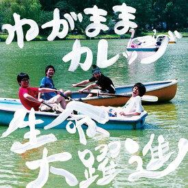 生命大躍進[CD] / わがままカレッジ