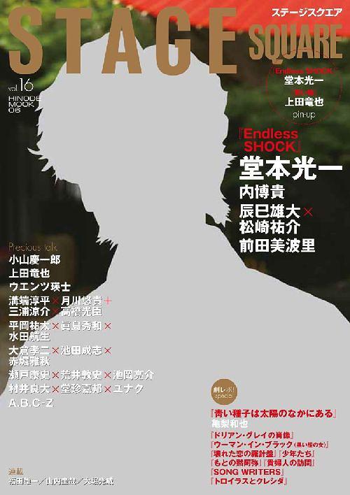 ステージスクエア Vol.16 【表紙&巻頭】 堂本光一 (HINODE MOOK)[本/雑誌] (単行本・ムック) / 日之出出版