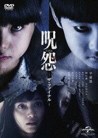 呪怨 ザ・ファイナル[DVD] / 邦画