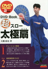 超スロー太極扇 (DVD+Book)[本/雑誌] / 大畑裕史/著