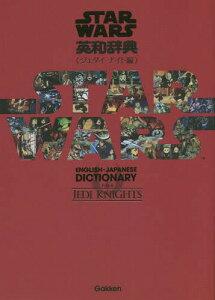 スター・ウォーズ英和辞典[本/雑誌] ジェダイ・ナイト編 / 学研教育出版