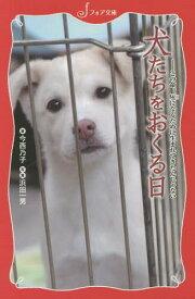 犬たちをおくる日 この命、灰になるために生まれてきたんじゃない[本/雑誌] (フォア文庫) / 今西乃子/著 浜田一男/写真