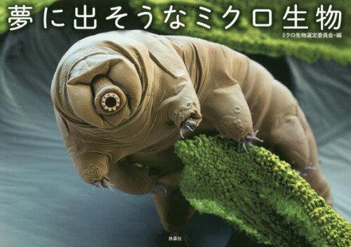 夢に出そうなミクロ生物[本/雑誌] / ミクロ生物選定委員会/編
