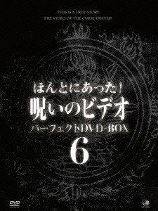 ほんとにあった! 呪いのビデオ パーフェクトDVD-BOX 6[DVD] / ドキュメンタリー