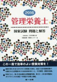 管理栄養士国家試験問題と解答 2016[本/雑誌] / 日本栄養士会栄養指導・情報センター/編