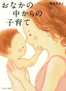 [書籍のゆうメール同梱は2冊まで]/おなかの中からの子育て[本/雑誌] / 浅井あきよ/著