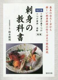 刺身の教科書 基本のおろし方から新しい刺身料理の作り方まで徹底解説[本/雑誌] / 鈴木隆利/著