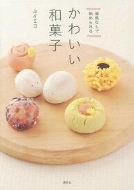 かわいい和菓子 道具なしで始められる[本/雑誌] (講談社のお料理BOOK) / ユイミコ/著