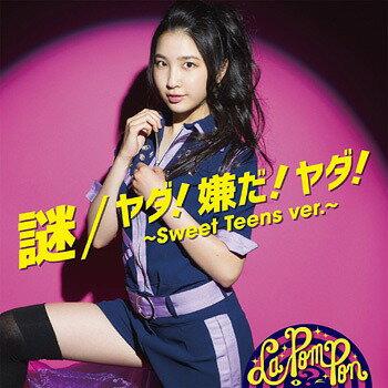 謎/ヤダ! 嫌だ! ヤダ! 〜Sweet Teens ver.〜 [メンバーソロ ver. (MISAKI ver.)/初回生産限定][CD] / La PomPon