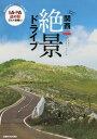 関西絶景ドライブ (ぴあMOOK関西)[本/雑誌] / ぴあ株式会社関西支社