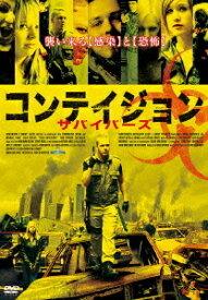 コンテイジョン サバイバーズ[DVD] / 洋画