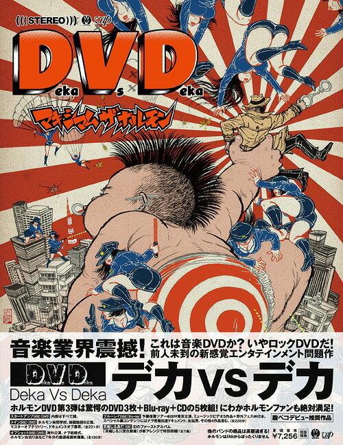 Deka Vs Deka 〜デカ対デカ〜 [3DVD+Blu-ray+CD][DVD] / マキシマム ザ ホルモン