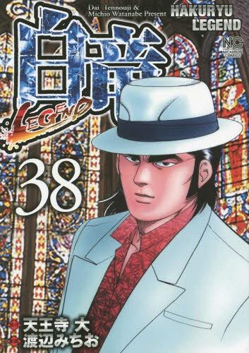白竜LEGEND 38 (ニチブン・コミックス)[本/雑誌] (コミックス) / 渡辺みちお/画 / 天王寺 大 原作