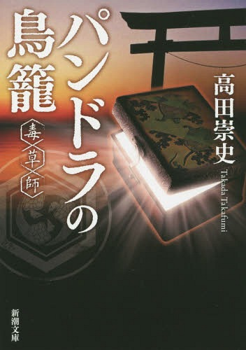 パンドラの鳥籠 毒草師 (新潮文庫)[本/雑誌] (文庫) / 高田崇史/著
