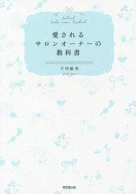 愛されるサロンオーナーの教科書 (DO)[本/雑誌] / 下司鮎美/著